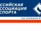 Российская команда на NEMIROFF WORLD CUP 2010