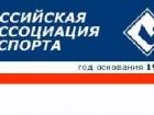Чемпионат России - прямая трансляция
