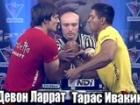 Девон Ларат - Тарас Ивакин