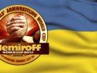 Список приглашенных украинских спортсменов  на Кубок мира — Nemiroff World Cup 2013