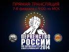 Первенство России по армрестлингу