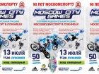 Moscow city games - 13 июля, СК «Лужники»