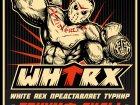 «White rex – Триумф силы»