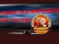 КАК ИЗМЕНИТСЯ МИР(ОВОЙ) РЕЙТИНГ ПОСЛЕ NEMIROFF WORLD CUP?