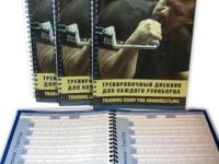 Тренировочный дневник для армрестлера