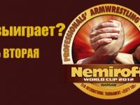 Кто выиграет NEMIROFF 2012 – ЧАСТЬ ВТОРАЯ